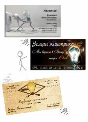 визитки электриков и сантехников