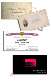 визитки именные