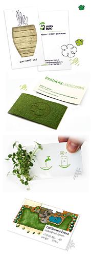 визитки ландшафтного дизайнера