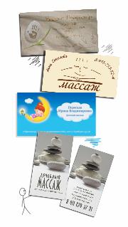 визитки массажистов