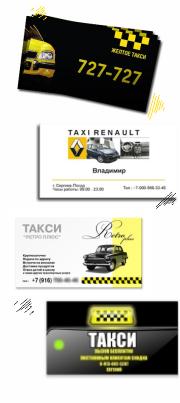 изготовление визиток такси
