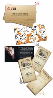 визитки тамады